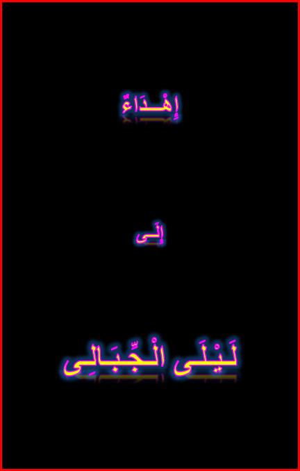 إِهْـــدَاءٌ-1