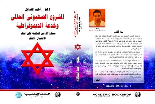 غ الصهيونية copy.jpg