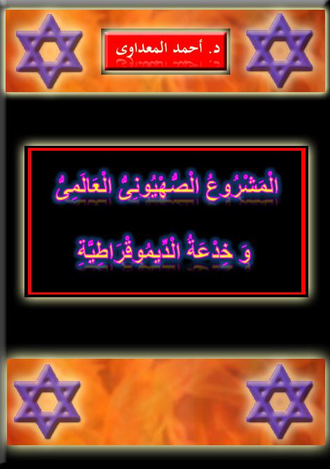 غُلَافُ كِتَابِ الْخِدْعَةِ الْصُّهْيُودِيمُوقْرَاطِيَّةِ VII